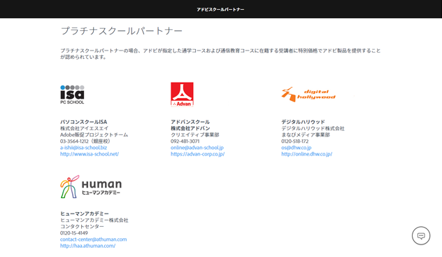 Adobeプラチナスクールパートナー
