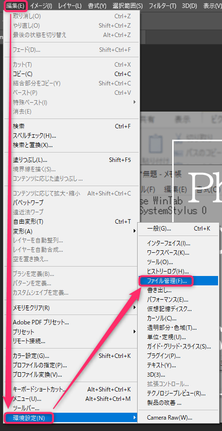 Photoshopの環境設定の手順