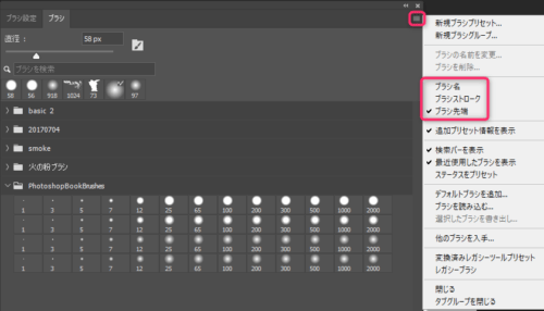 Photoshopのブラシの表示変更方法