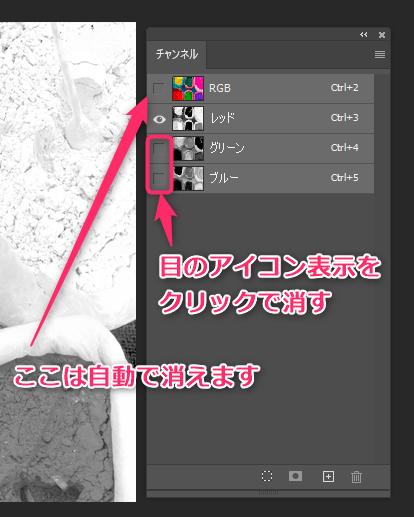 PhotoshopでRチャンネルの表示