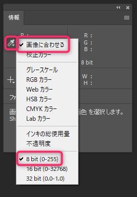 Photoshopの情報パネルの設定