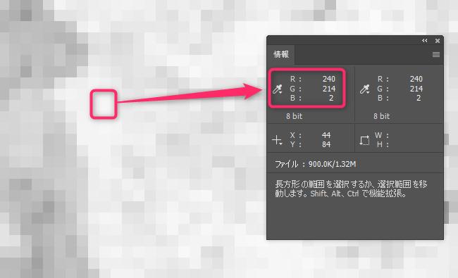 PhotoshopのRチャンネルの数値表示