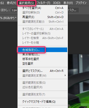 Photoshopの選択範囲メニュー色域指定