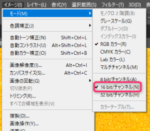 Photoshopの16bitチャンネルにモード変換