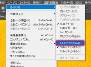 Photoshopの8bitにモード変換