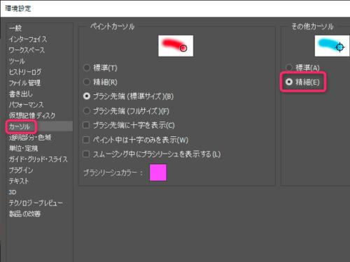 Photoshopの環境設定カーソル