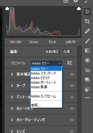 PhotoshopのCameraRawプロファイルの変更