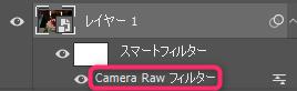 PhotoshopのCamera Raw フィルターの再編集の仕方