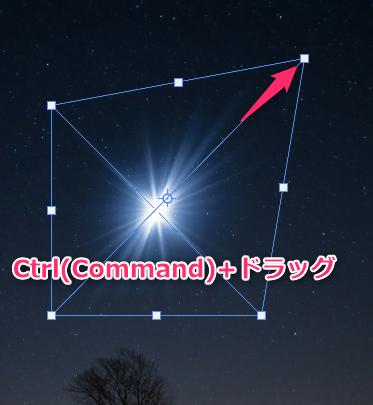 Photoshopの自由変形のCtrl(Command)+ドラッグ