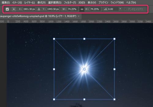 Photoshopの自由変形時のオプションバー