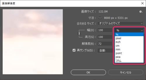Photoshopの画像解像度の単位変更
