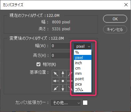 Photoshopのカンバスサイズの単位変更