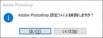 photoshopの環境設定ファイルの削除
