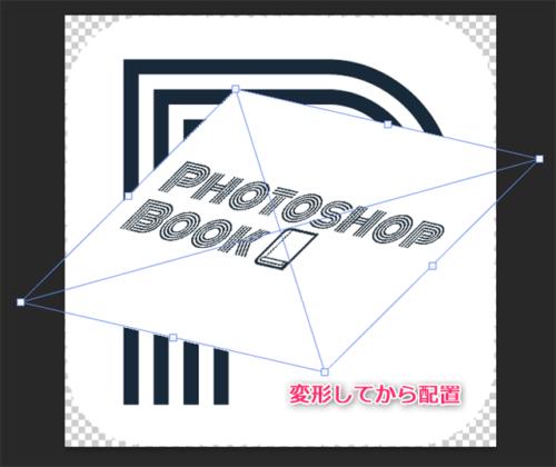 Photoshopのスマートオブジェクトのリンク配置