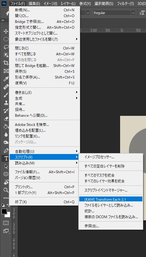 PhotoshopのスクリプトTransformEachのメニュー位置