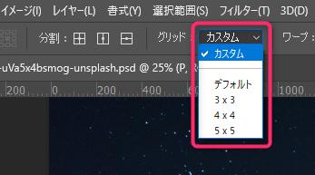 Photoshopのワープの分割数を自動で変更
