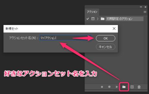 Photoshopのアクションパネルの新規アクションセット