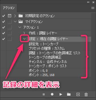 Photoshopのアクション記録の詳細を表示