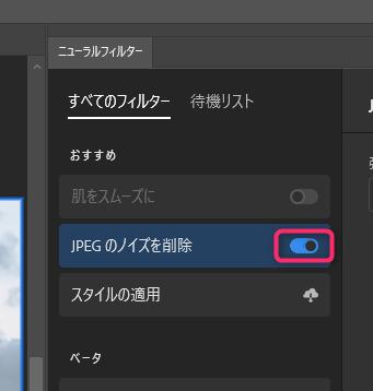 Photoshopのニューラルフィルター JPEGのノイズを削除