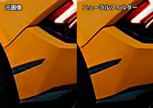 Photoshopのニューラルフィルター JPEGのノイズを削除比較画像