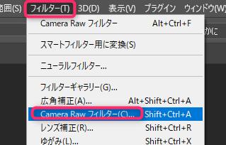 PhotoshopのフィルターメニューCameraRAWフィルター