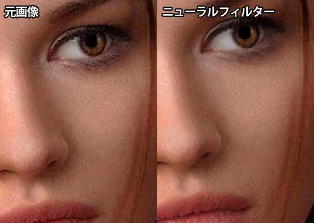 PhotoshopのニューラルフィルターJPEGのノイズを削除例