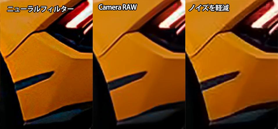 Photoshopのノイズ軽減機能比較