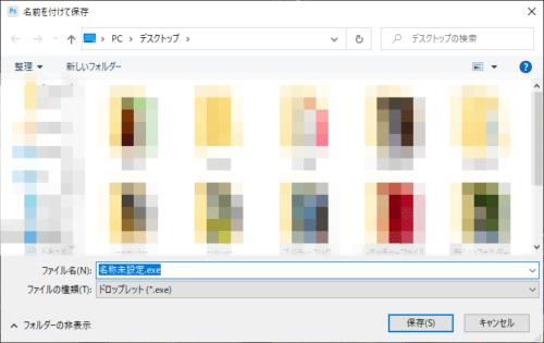 Photoshopのドロップレットの保存先を指定
