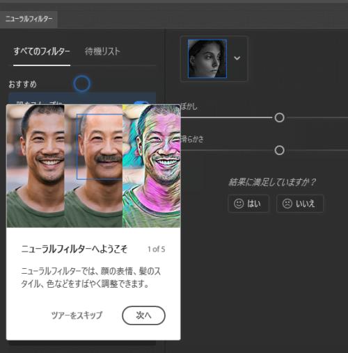 Photoshopのニューラルフィルターの初期画面