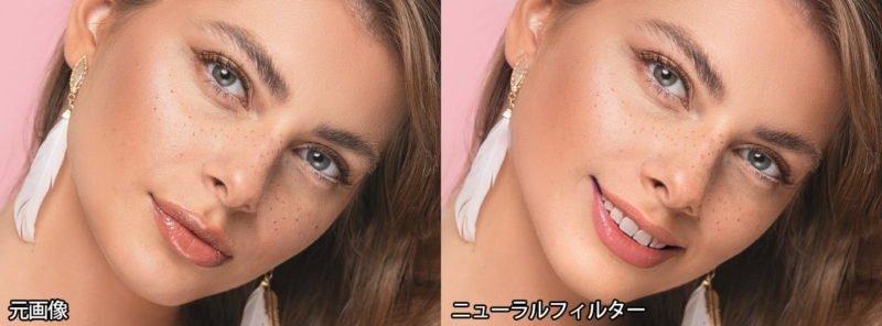 Photoshopのニューラルフィルタースマートポートレイト笑顔の例
