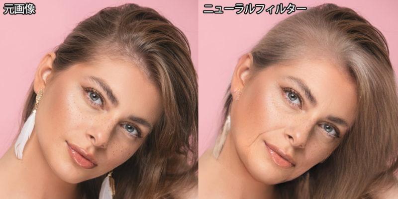 Photoshopのニューラルフィルタースマートポートレイト年齢の例