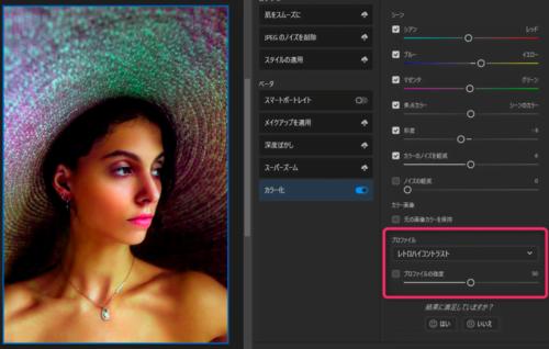 Photoshopのニューラルフィルターカラー化の設定