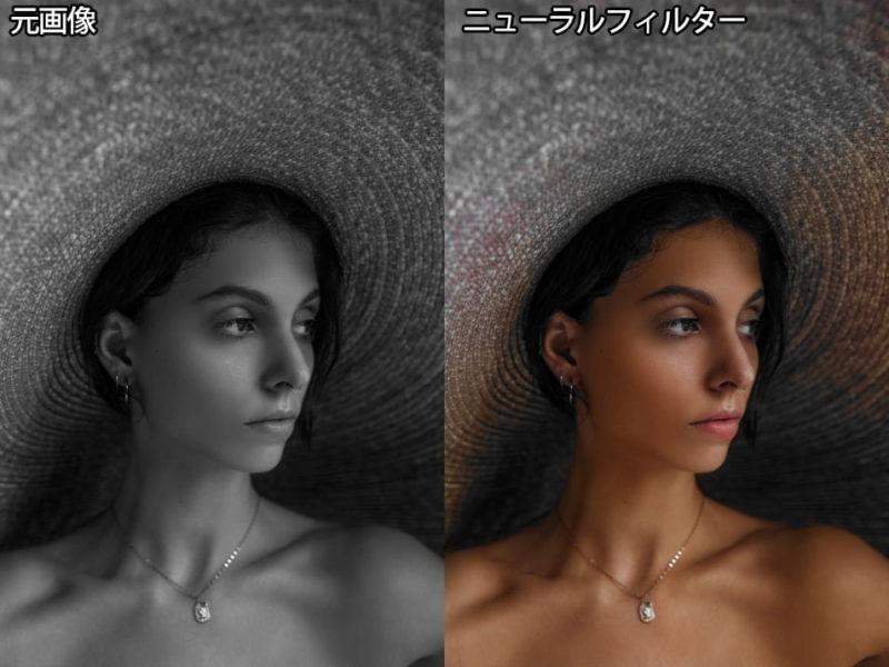 Photoshopのニューラルフィルターカラー化の例