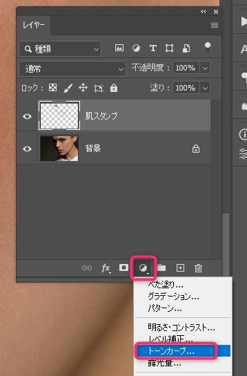 Photoshopの新規調整レイヤー
