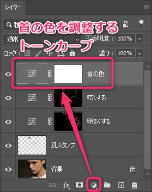 Photoshop首の色を調整するトーンカーブ