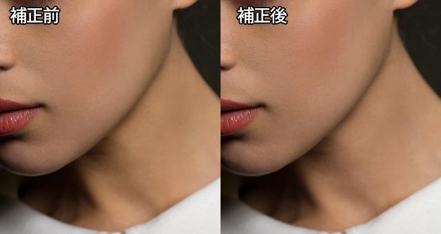 Photoshop首の色の補正前と補正後