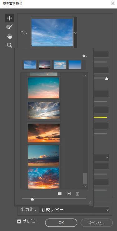Photoshopの空の置き換えで.skyファイルの読み込み結果2