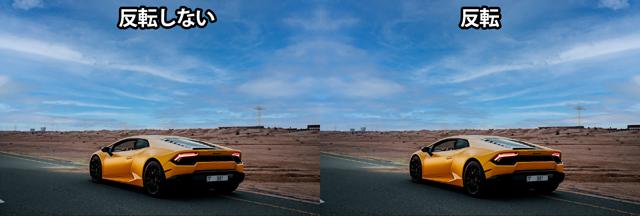 Photoshopの空の置き換えの反転