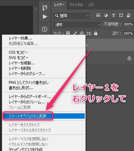 Photoshopのスマートオブジェクトに変換