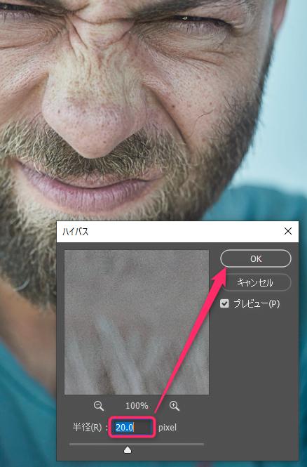Photoshopのハイパスフィルター20pixels