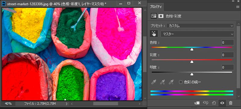 Photoshopの色相彩度適用例