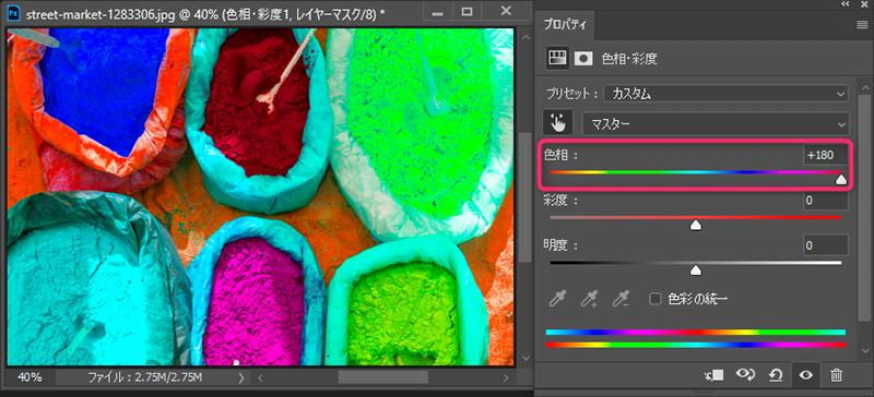 Photoshopの色相彩度適用例色相+180