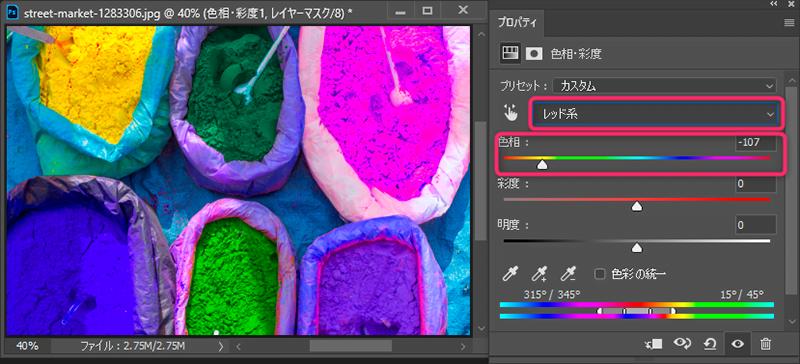 Photoshopの色相彩度適用例レッド系に