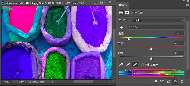 Photoshopの色相彩度適用例色相系調整