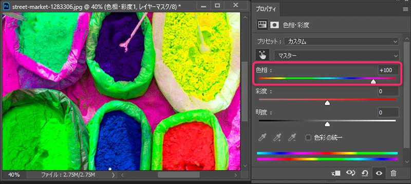Photoshopの色相彩度適用例色相+100