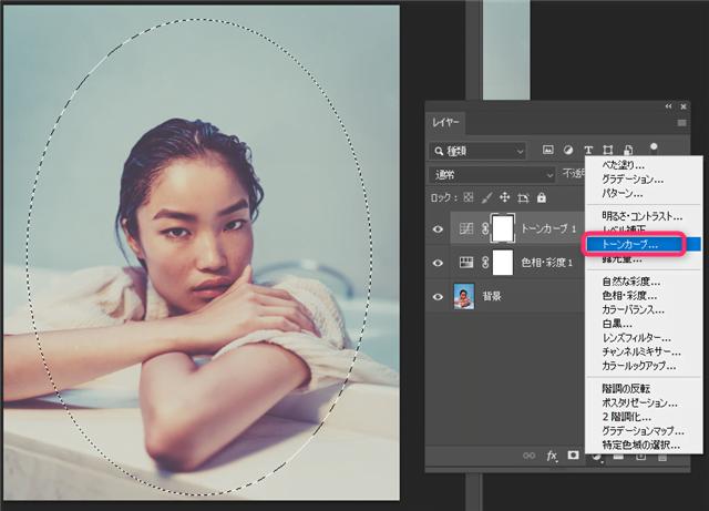 Photoshopの調整レイヤートーンカーブを作成