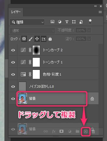 Photoshopのレイヤーを複製