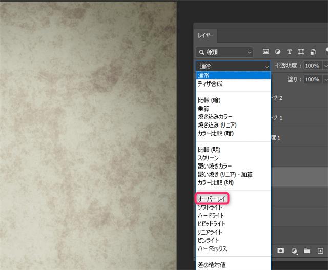 Photoshopのレイヤー描画モードの変更