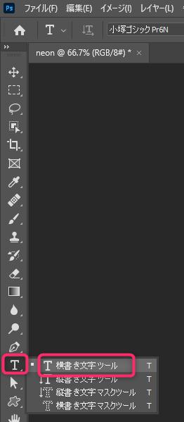 Photoshhopの横書き文字ツール