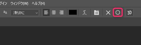 Photoshopの文字入力の決定